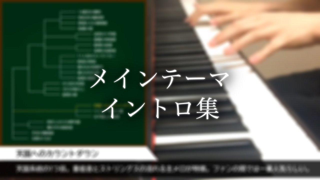 コナン メインテーマ イントロ集 ピアノ