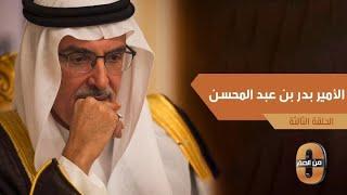 الأمير بدر بن عبدالمحسن يتحدث عن حياة الناس عندما كانت المملكة فقيرة