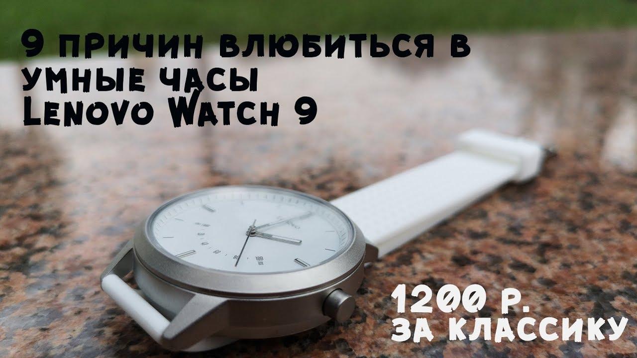 9 причин почему Lenovo Watch 9 хороши II Умная классика