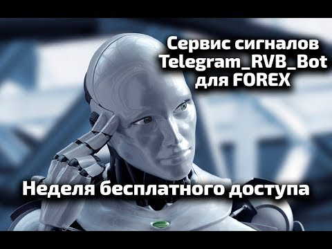 RVB Telegram_Bot_Service для FOREX бесплатно в течении недели. Тест.
