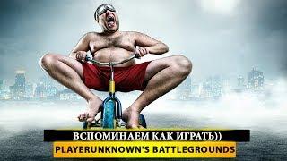 🍳  ВСПОМИНАЕМ КАК ИГРАТЬ)) + ТЕСТ ЧП МОГИЛЫ) 🔫 PUBG - PlayerUnknown's Battleground