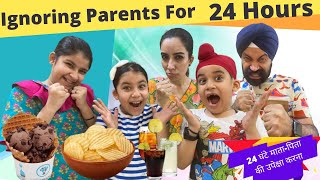 Ignoring Parents For 24 Hours - Badla   Ramneek Singh 1313   RS 1313 VLOGS