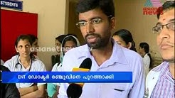 Medical students attack in Kochi Medical College : Chuttuvattom News