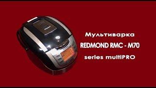 Мультиварка REDMOND-M70 - новинка 2012 г!!!
