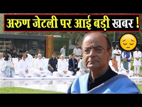 AIIMS दिल्ली से आई बड़ी खबर ! | Arun Jaitley Latest News Today | HCN News