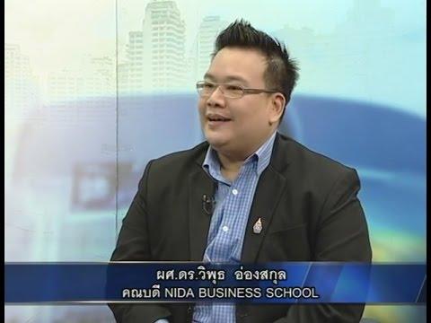 MONEY TALK - NIDA BUSINESS SCHOOL - ตุลาคม 2559