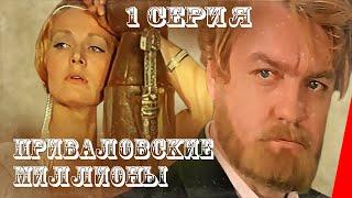 Приваловские миллионы (1972) (1 серия) фильм
