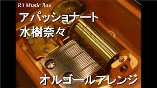 アパッショナート/水樹奈々【オルゴール】 (TBS系テレビ『CDTV』4・5月度オープニングテーマ)