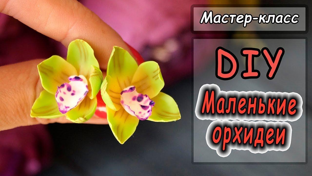 DIY ❤ Маленькие орхидеи ❤ Лепка цветов ❤ Создание украшений ❤ Полимерная глина
