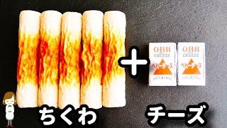 ちくわとチーズの最強コンビをアヒージョにするとコスパ良くて激ウマだからぜひ作ってみて!Chikuwa Cheese Ahijo