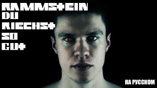 Rammstein - Du Riechst So Gut НА  РУССКОМ (ПЕРЕВОД)