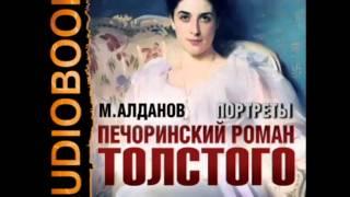 видео Алданов М.А.