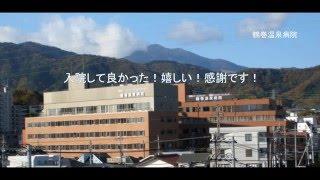 鶴巻温泉病院 http://www.sankikai.or.jp/tsurumaki/ サービスシステム...