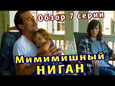 Ходячие мертвецы 7 сезон 7 серия смотреть hd