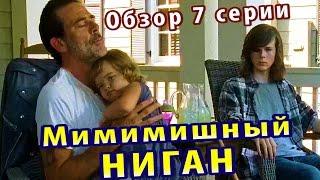 Ходячие мертвецы 7 сезон 7 серия: Папочка Ниган (обзор)