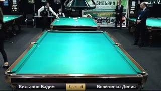 ПОЛУФИНАЛ Кистанов В.  Величенко Д.