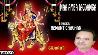 MAA AMBA JAGDAMBA (DOHA) GUJARATI DEVI BHAJAN HEMANT CHAUHAN I AARTI & GARBA I T Series Bhakti Sagar