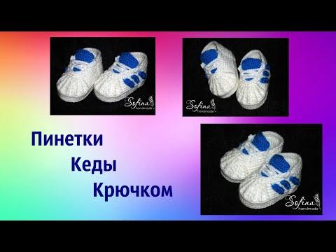 Пинетки кроссовки кеды крючком. Crochet Baby Bootiesиз YouTube · С высокой четкостью · Длительность: 10 мин11 с  · Просмотры: более 4.000 · отправлено: 10.01.2017 · кем отправлено: SofiNa HandMade