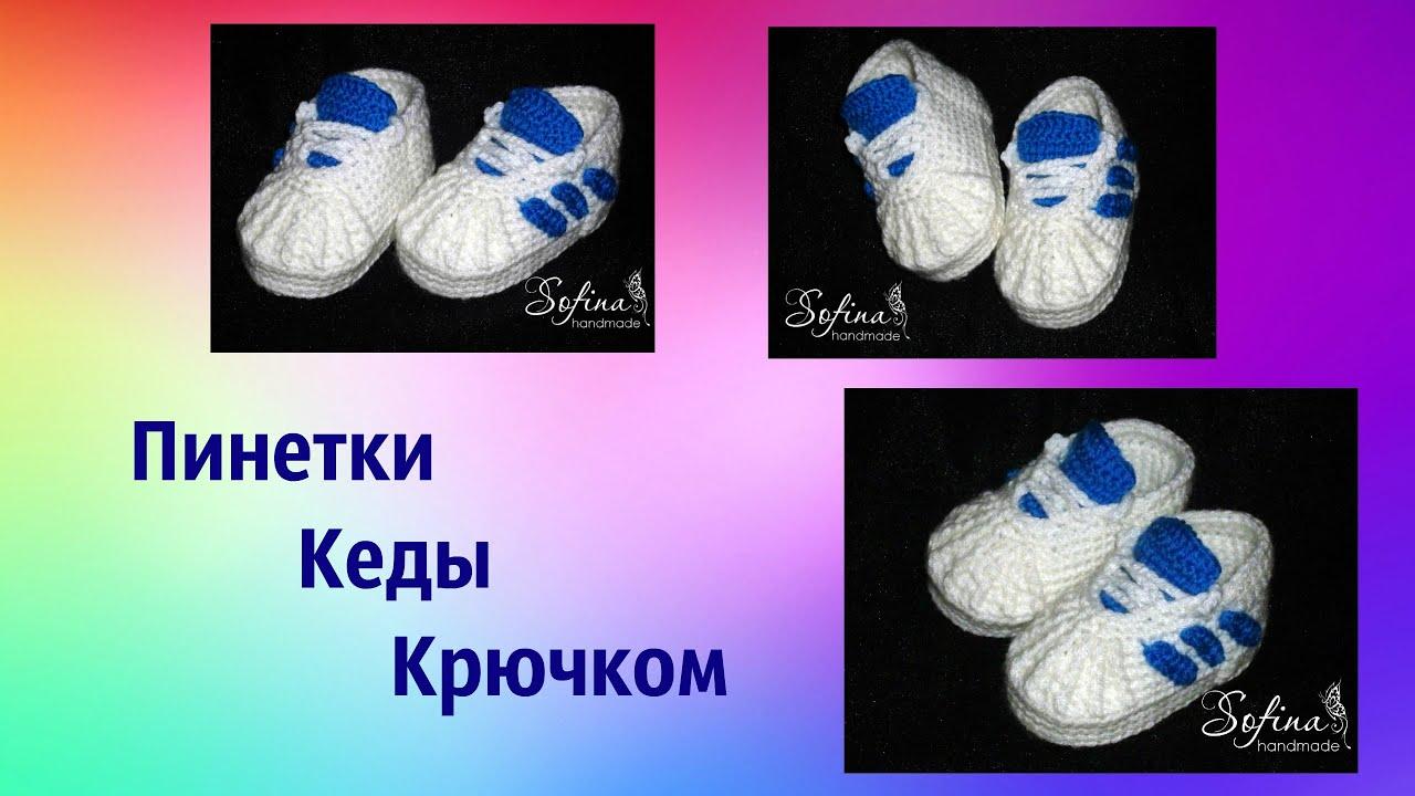 Мастер класс по вязанию для новорожденных крючком 233