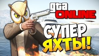 GTA 5 Online (Обнова) - Покупаем Самую Дорогую Яхту! #169(, 2015-12-16T13:30:01.000Z)