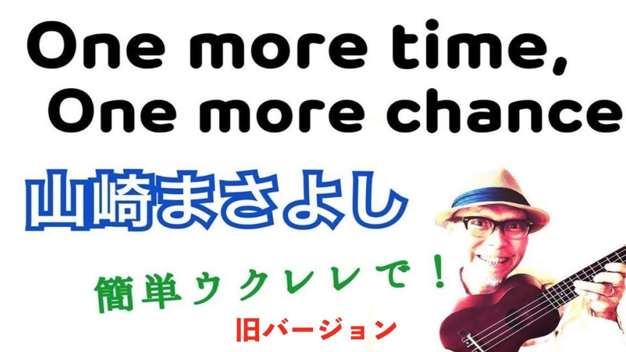 山崎まさよし / One more time,One more chance 【ウクレレ 超かんたん版 コード&レッスン付】GAZZLELE