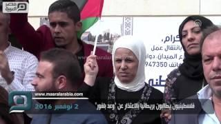 مصر العربية | فلسطينيون يطالبون بريطانيا بالاعتذار عن