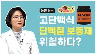 [깊이있는 클라스] 고단백식, 단백질 보충제 위험하다⁉…