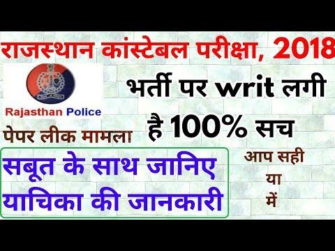 राजस्थान पुलिस भर्ती Writ की पूरी जानकारी भर्ती High Court में  Rajasthan Police Constable Exam 2018