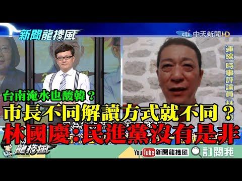 【精彩】台南淹水也酸韓?市長不同解讀方式就不同? 林國慶舉親身例子嘆:民進黨沒有是非!