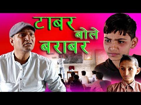 टाबर बोले बराबर rajasthani hariyanvi comedy | murari Ki kocktail