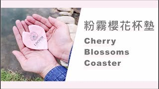 【LDOHM 愜意的女子手做】粉霧櫻花杯墊 Cherry Blossoms Coaster -for Beginner of Easy Sewing Projects