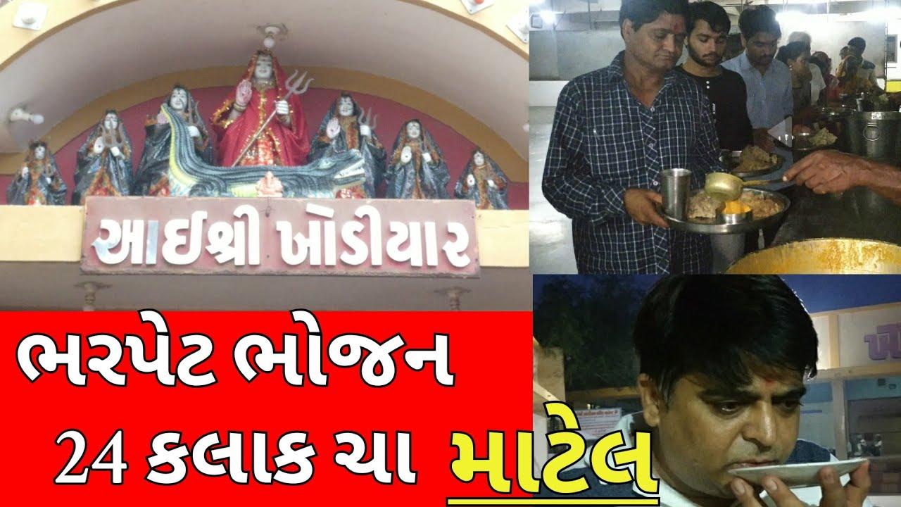 Khodiyar Dham Matel | Navratri 2019 in Gujarat | Free food for devotees | Tea service 24/7