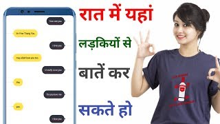 Chat with Girl on Every Time | यहां से आप GF या BF बना सकते हो with 100% Proof | By Mk Factz