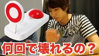 【検証】ピンポン正解ボタンは何回叩くと壊れるのか? thumbnail