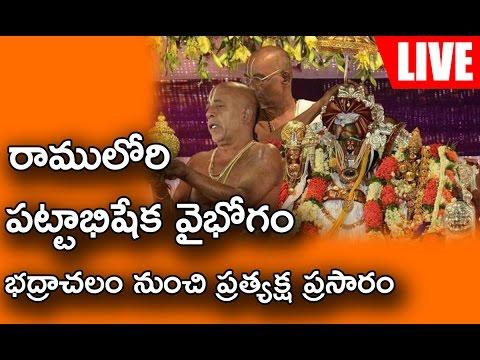 Sri Sita Rama Pattabhishekam 2017 Live | Bhadrachalam Live | Pattabhishekam Live || NH9 Live