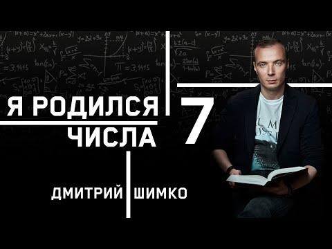 "ЧИСЛО ДУШИ ""7"". Астротиполог - Нумеролог - Дмитрий Шимко"