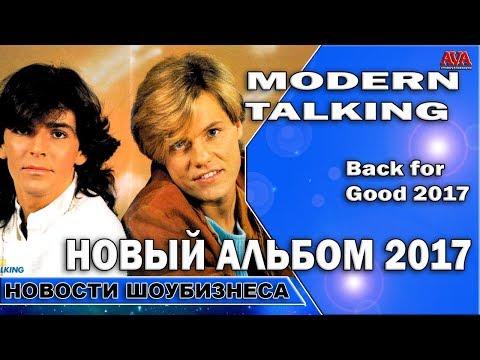 🎼 Modern Talking |Новый альбом 2017 |Томас Андерс высказал все в отношении Дитера Болена
