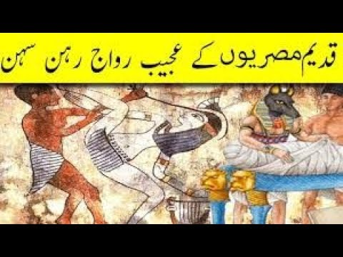 Egyptian people creepy traditions | سیکس کے شوقین | Urdu Tonight