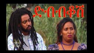 Debebekosh (ድብብቆሽ) Ethiopian Movie from DireTube Cinema
