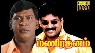 Mani Ratnam   Napoleon,Anand Babu,Mohana,Vadivelu   Superhit Tamil Movie HD