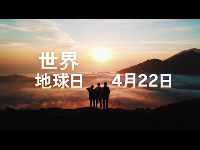 這影片沒有語音,只有地球的聲音.....我們在4月22日一起為地球聲援!![4/22世界地球日]