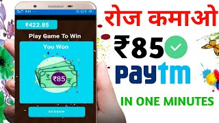 в'№85 Rs PAYTM Cash Unlimited Trick Working 2020  New Earning App 2020  Best Paytm Earning App 2019
