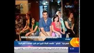 مسرحية تانكو تشهد اقبالا كبيرا من قبل العائلات العراقية