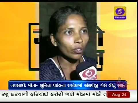 The People of Navsari benefited with help of Pradhan Mantri Ujjwala Yojana | Ground Report Gujarati