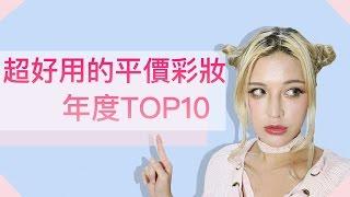 「波痞的彩妝教室」10款超好用的平價化妝品/2016開架網路彩妝