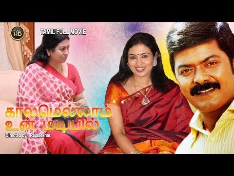 kalamellam-un-madiyil-tamil-full-movie-|-murali,-jayashree-|-super-hit-tamil-movie-|-new-upload-2017