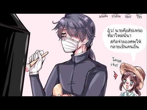 การ์ตูน Identity V |【Comic】พากย์ไทย #3