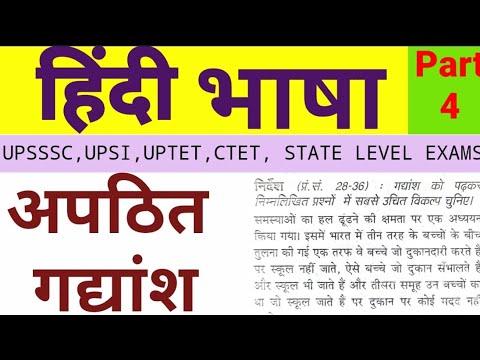 Unseen Passage Part 3/अपठित गद्यांश/hindi Grammar/most Imp For UPPET, TET, CTET, UPSSSC, UPSI Exam