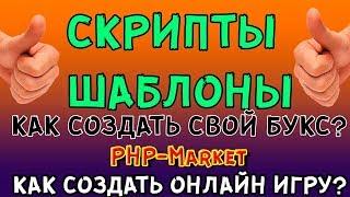 Как создать свой проект? СКРИПТЫ И ШАБЛОНЫ обзор PHP-Market.
