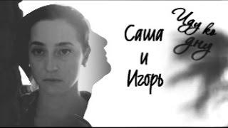 Саша и Игорь | Сладкая жизнь - иду ко дну